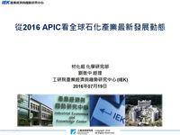 從2016 APIC看全球石化產業最新發展動態