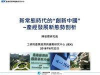 新常態時代的創新中國:產經發展新態勢剖析