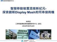 智慧移動裝置混搭新紀元:探索創新Display Mash如何串接商機
