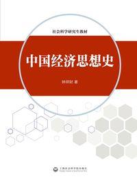 中國經濟思想史:經濟學方法論的視角