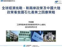 全球經濟挑戰、新兩岸政策及中國大陸政策看我國石化產業之因應策略