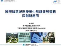 國際智慧城市產業生態鏈發展策略與創新應用