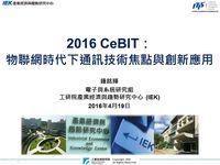 2016 CeBIT:物聯網時代下通訊技術焦點與創新應用