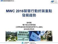 MWC 2016 智慧行動終端重點發展趨勢