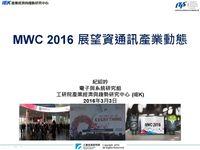 MWC 2016 展望資通訊產業動態