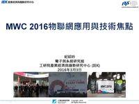 MWC 2016 物聯網應用與技術焦點