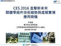 CES 2016 直擊新未來:關鍵零組件技術趨勢與虛擬實境應用商機