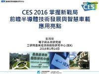 CES 2016 掌握新戰局:前瞻半導體技術發展與智慧車載應用亮點