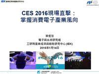 CES 2016 現場直擊:掌握消費電子產業風向