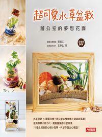 超可愛水草盆栽:辦公室的夢想花園