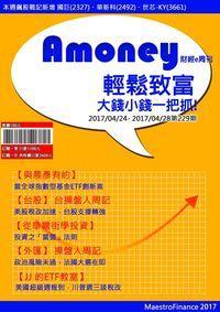 Amoney財經e周刊 2017/04/24[第229期]:輕鬆致富 大錢小錢一把抓