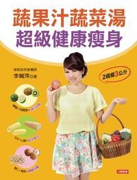 蔬果汁蔬菜湯超級健康瘦身
