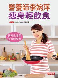 營養師李婉萍瘦身輕飲食