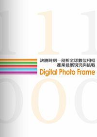 決勝時刻:剖析全球數位相框產業發展現況與挑戰