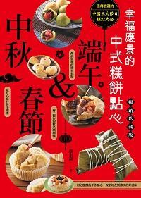 春節&端午&中秋 幸福應景的中式糕餅點心:值得收藏的中國三大節日糕點大全