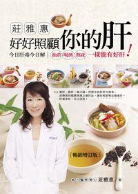 莊雅惠 好好照顧你的肝:今日肝毒今日解,抽菸、喝酒、熬夜一樣能有好肝!
