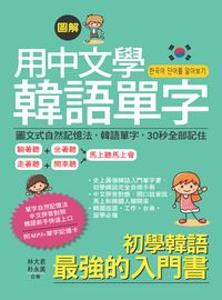 用中文學韓語單字 [有聲書]:圖文式自然記憶法,韓語單字,30秒全部記住