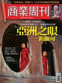 商業周刊 2017/05/01 [第1537期]:亞洲之眼-新緬甸