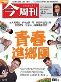 今周刊 2017/05/01 [第1062期]:青春進鄉團