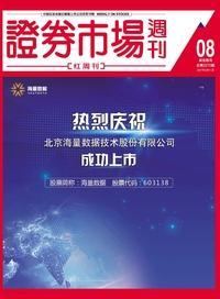 證券市場週刊.紅週刊 2017年03月11日 [總第2275期]:熱烈慶祝 北京海量數據技術股份有限公司 成功上市