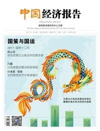 中國經濟報告 [總第89期]:國策與國運