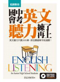 名師教你,國中會考英文聽力,練了再上 [有聲書]