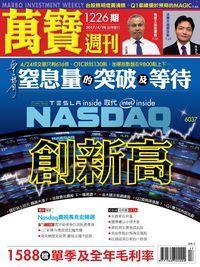 萬寶週刊 2017/04/28 [第1226期]:NASDAQ創新高