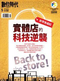 數位時代 [第276期]:實體店的科技逆襲