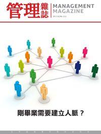 管理雜誌 [第515期]:剛畢業需要建立人脈?