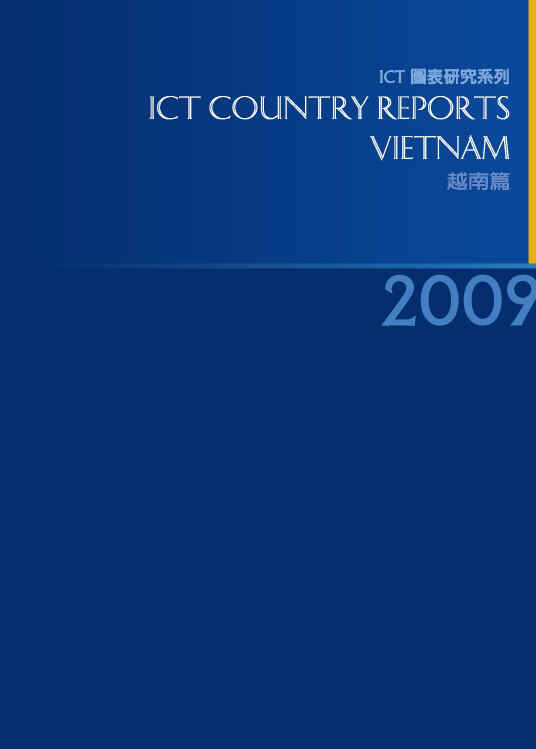2009 ICT Country Reports:越南篇