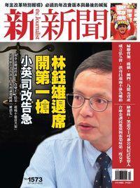 新新聞 2017/04/27 [第1573期]:林鈺雄退席開第一槍