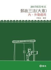 郵政三法(大意):內、外勤適用