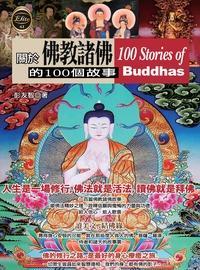 關於佛教諸佛的100個故事