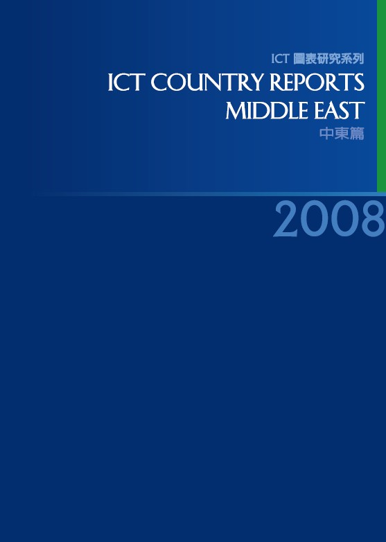 2008 ICT Country Reports:中東篇