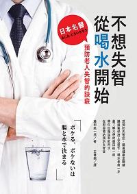 不想失智, 從喝水開始:日本名醫預防老人失智的訣竅