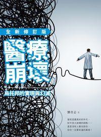 醫療崩壞:烏托邦的實現與幻滅