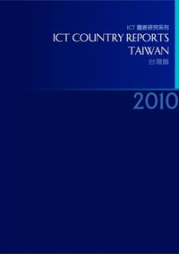 2010 ICT Country Reports:台灣篇