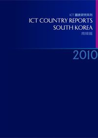 2010 ICT Country Reports:南韓篇