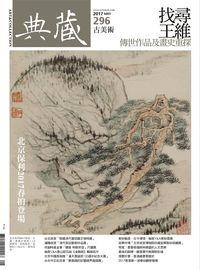 典藏古美術 [第296期]:找尋王維 傳世作品及畫史重探