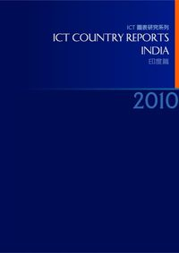 2010 ICT Country Reports:印度篇