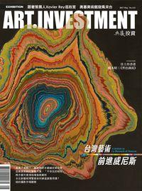 典藏投資 [第115期]:台灣藝術前進威尼斯