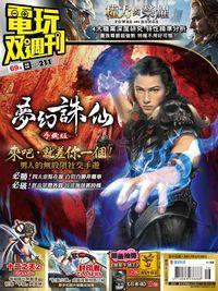 電玩双週刊 2017/04/28 [第211期]:夢幻誅仙 手機版