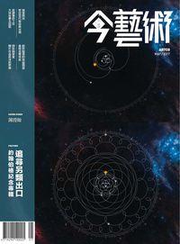 典藏今藝術 [第296期]:追尋另類出口 約翰伯格紀念專輯
