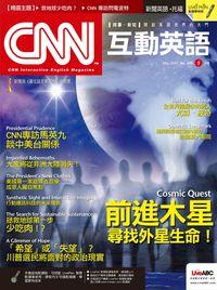 CNN互動英語 [第200期] [有聲書]:前進木星 尋找外星生命!