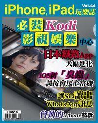 iPhone, iPad玩樂誌 [第44期]:必裝Kodi影視娛樂中心
