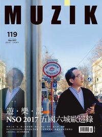 MUZIK古典樂刊 [第119期]:遊.樂.記 NSO 2017 五國六城歐巡錄