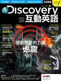 Discovery 互動英語 [第17期][有聲書]:撼動地球的力量 地震