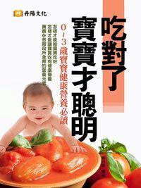 吃對了寶寶才聰明