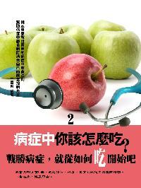 病症中你該怎麼吃?. 2