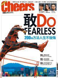 Cheers快樂工作人 [第200期]:敢Do fearless 200種方法人生不後悔